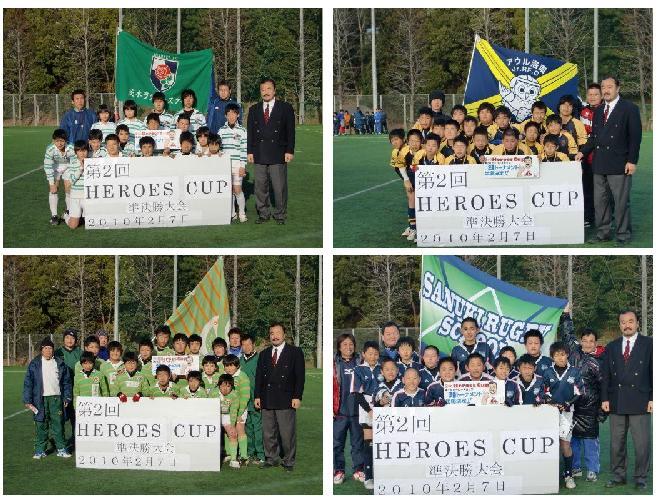 第2回ヒーローズカップ準決勝チーム写真