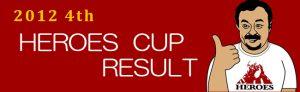 第4回ヒーローズカップ結果